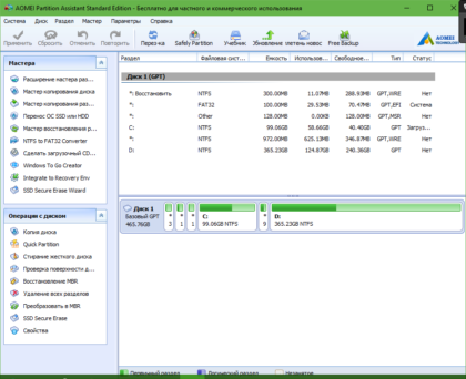 AOMEI Partition Assistant 6